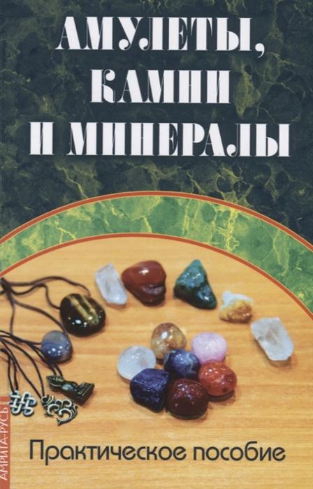 цена Царихин К. (ред.) Амулеты камни и минералы Практическое пособие