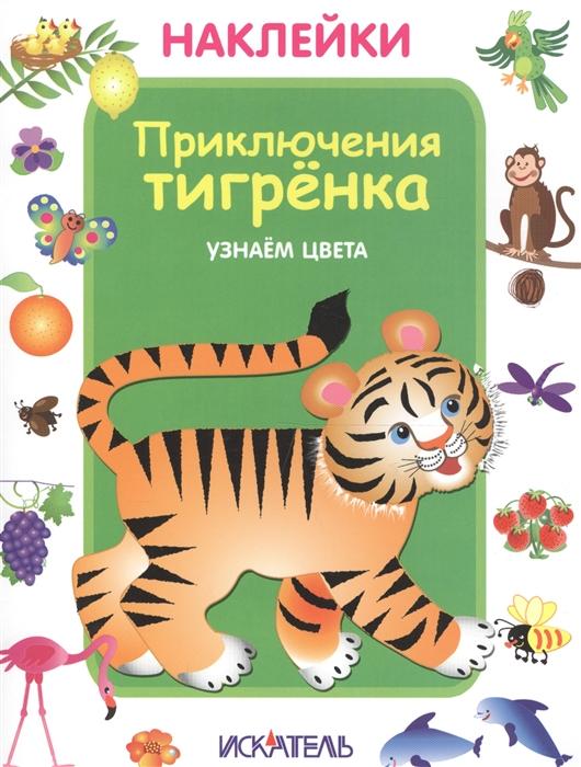Купить Приключения тигренка Узнаем цвета, Искателькнига, Книги с наклейками