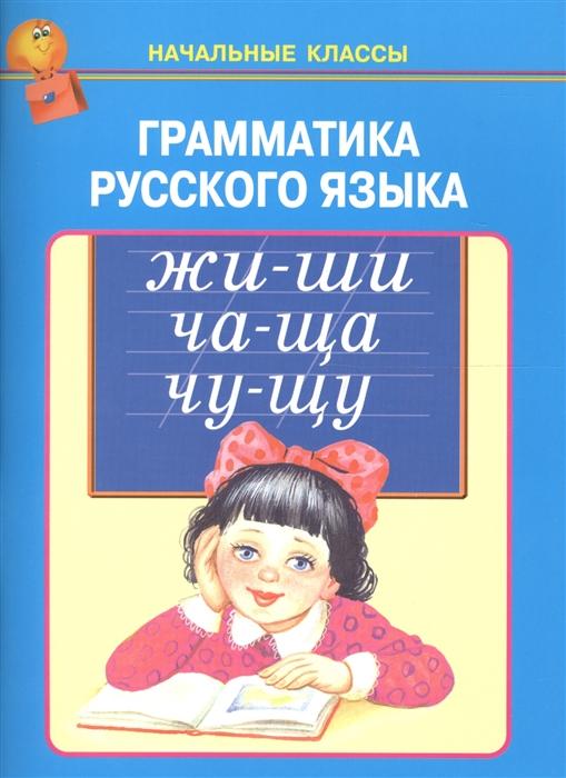 Грамматика русского языка л к граудина вопросы нормализации русского языка грамматика и варианты