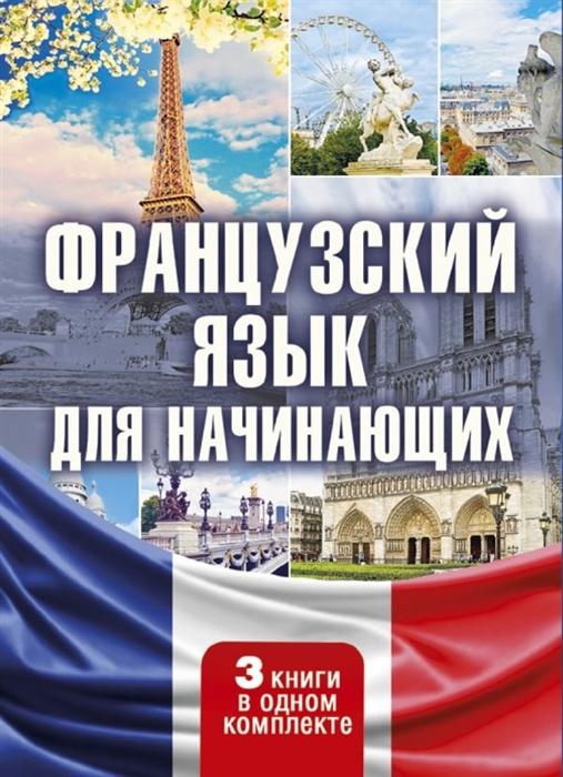 Французский язык для начинающих комплект из 3 книг
