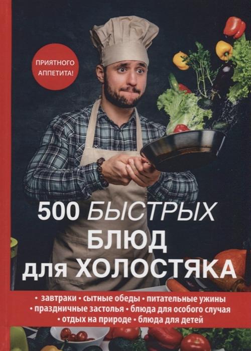Поливалина Л. 500 быстрых блюд для холостяка поливалина л энциклопедия молодой семьи