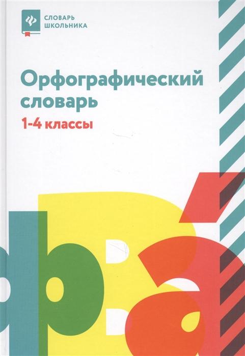 Сушинскас Л. Орфографический словарь 1-4 классы стоимость