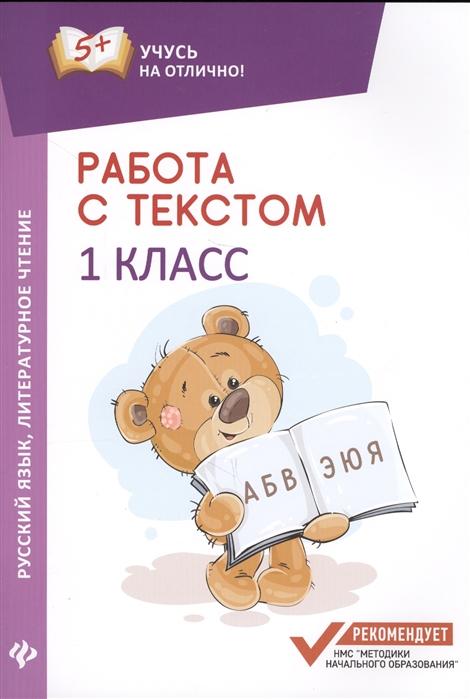 Бахурова Е. Работа с текстом Русский язык Литературное чтение 1 класс цены