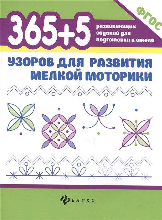 Воронина Т. 365 5 узоров для развития мелкой моторики цены