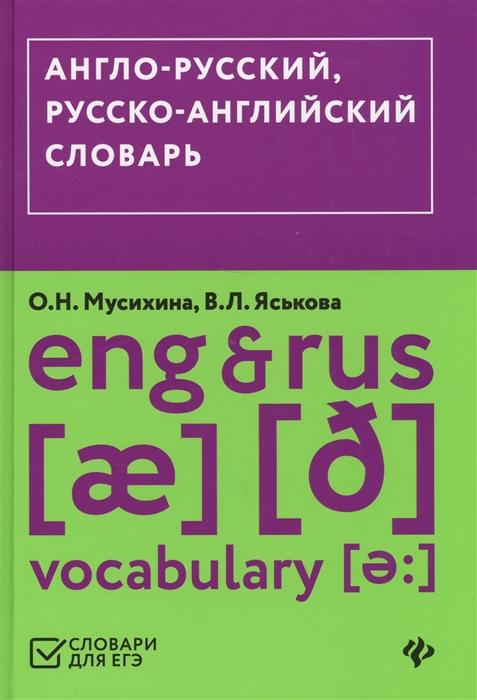 Мусихина О., Яськова В. Англо-русский русско-английский словарь все цены