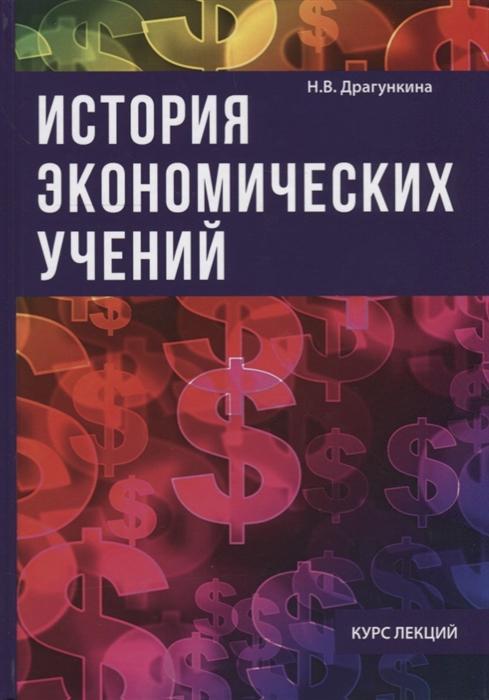 цена на Драгункина Н. История экономических учений