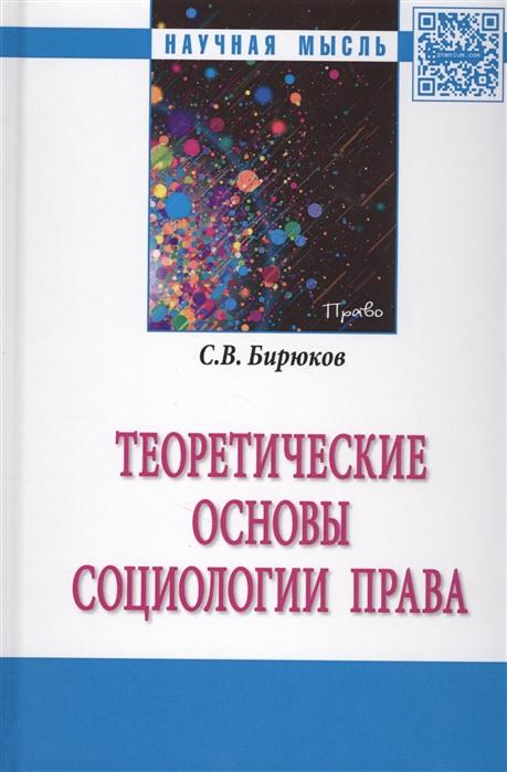 Бирюков С. Теоретические основы социологии права