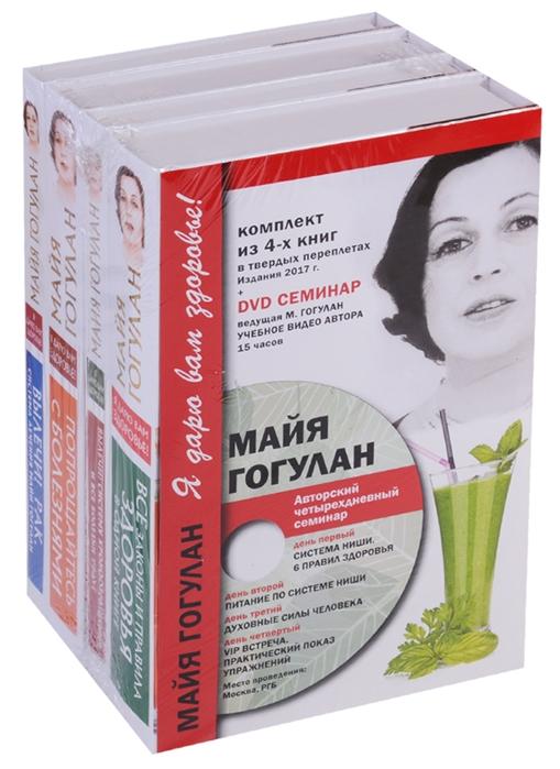Гогулан М. Я дарю вам здоровье комплект из 4-х книг DVD