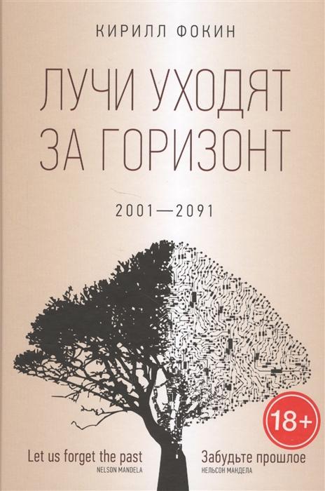 Фокин К. Лучи уходят за горизонт 2001-2091