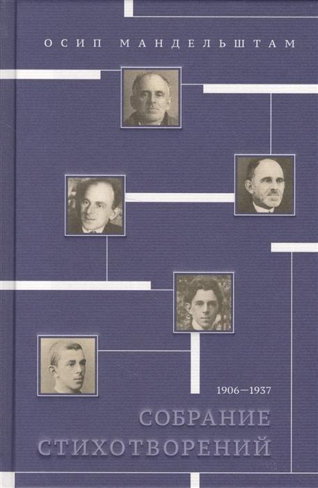 Мандельштам О. Осип Мандельштам Собрание стихотворений 1906-1937