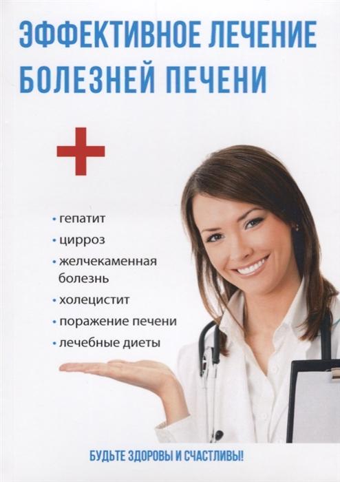 Савельева Ю. Эффективное лечение болезней печени волков геннадий александрович цистит эффективное лечение