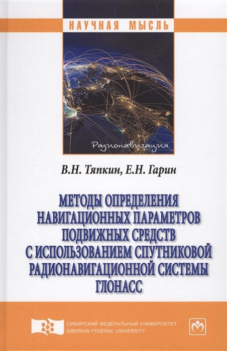 Тяпкин В., Гарин Е. Методы определения навигационных параметров подвижных средств с использованием спутниковой радионавигационной системы ГЛОНАСС