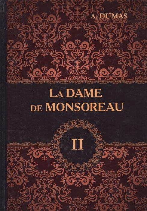 Dumas A. La Dame de Monsoreau Tome II Книга на французском языке dumas a vingt ans apres tome i isbn 978 5 519 02509 6