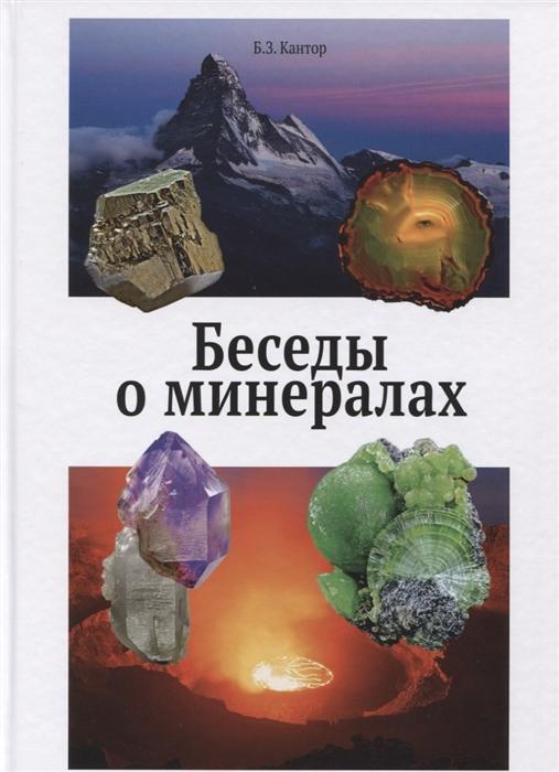 цена Кантор Б. Беседы о минералах Эстетика несовершенства