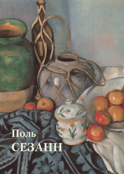 Астахов Ю. Поль Сезанн
