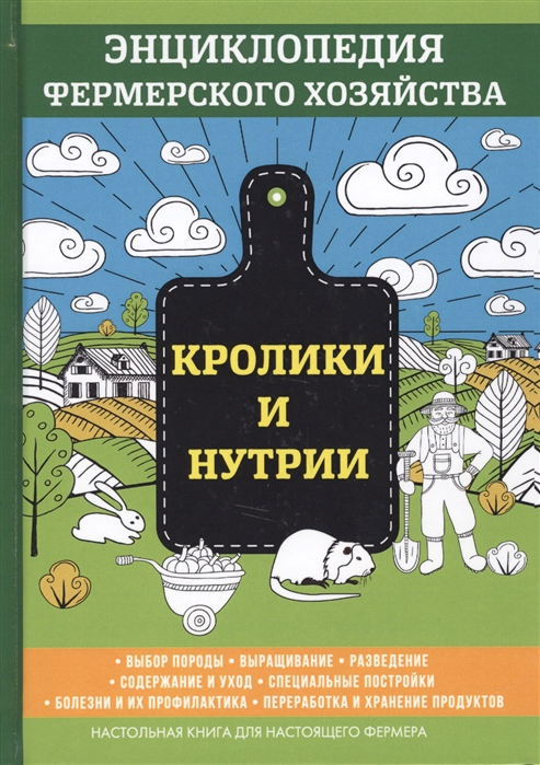 Смирнов В. Кролики и нутрии Энциклопедия фермерского хозяйства