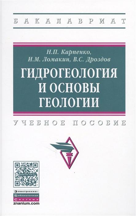 Фото - Карпенко Н., Ломакин И., Дроздов В. Гидрогеология и основы геологии серебряков о и гидрогеология учебник