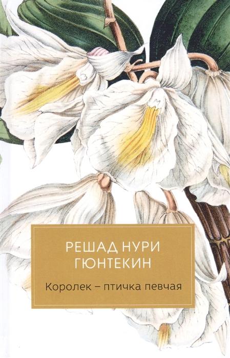 Гюнтекин Р. Королек - птичка певчая
