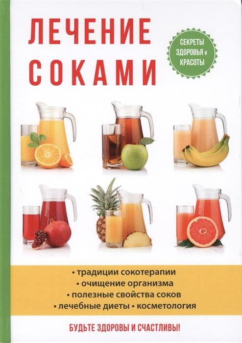 Рощин И. Лечение соками рощин и лечение целебными маслами
