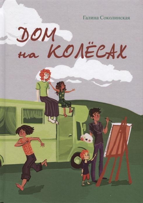 Купить Дом на колесах, T8Rugram, Проза для детей. Повести, рассказы