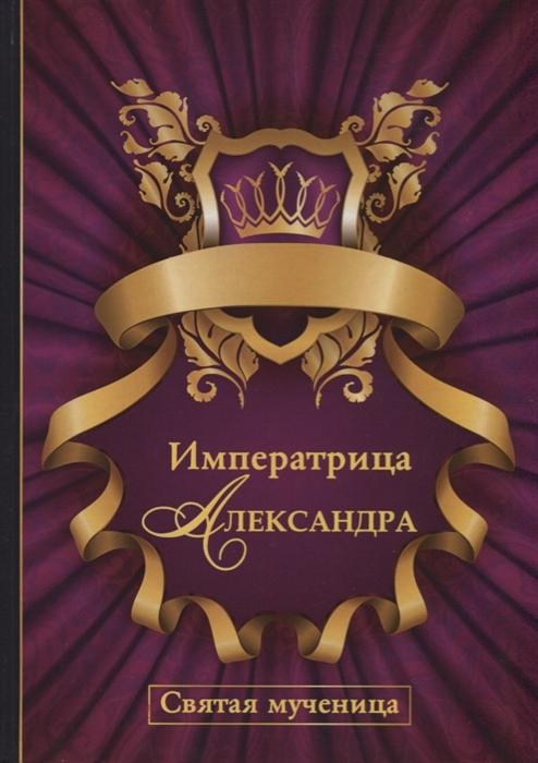 купить Савченко П. Императрица Александра Святая мученица онлайн
