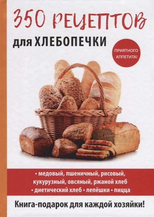 Фото - Красичкова А. 350 рецептов для хлебопечки тостеры и хлебопечки
