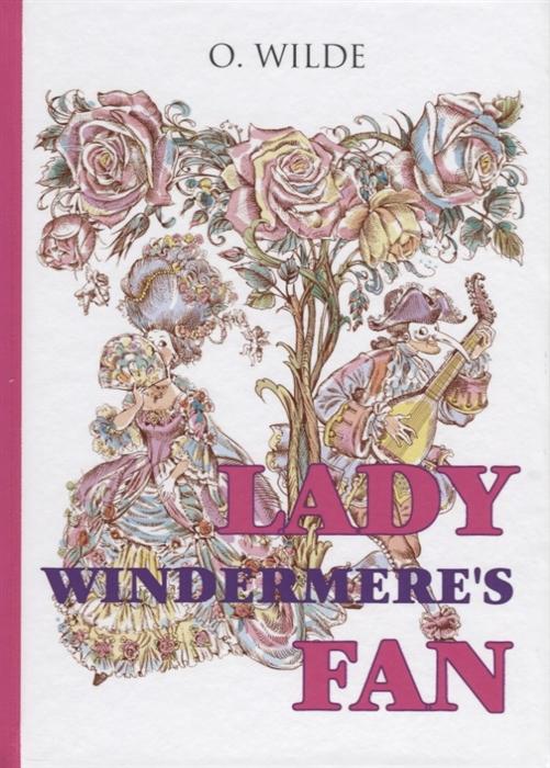 Фото - Wilde O. Lady Windermere s Fan книга на английском языке oscar wilde lady windermere s fan