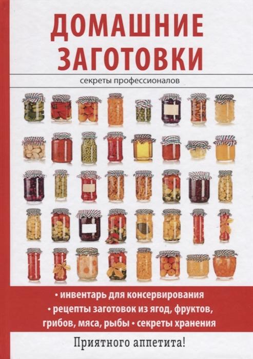 Бебнева Ю., Черясова И. Домашние заготовки