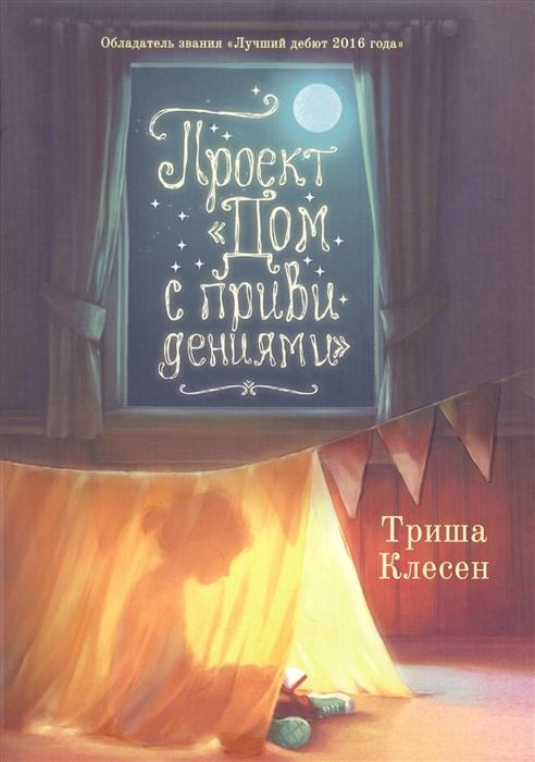 Фото - Клесен Т. Проект Дом с привидениями бойченко т дом с привидениями книжка гармошка