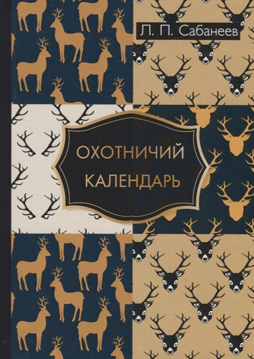 Сабанеев Л. Охотничий календарь леонид сабанеев охотничий календарь