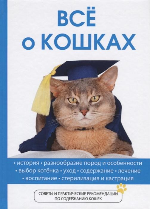 Умельцев А. Все о кошках умельцев а п все о кошках isbn 978 5 521 05863 1