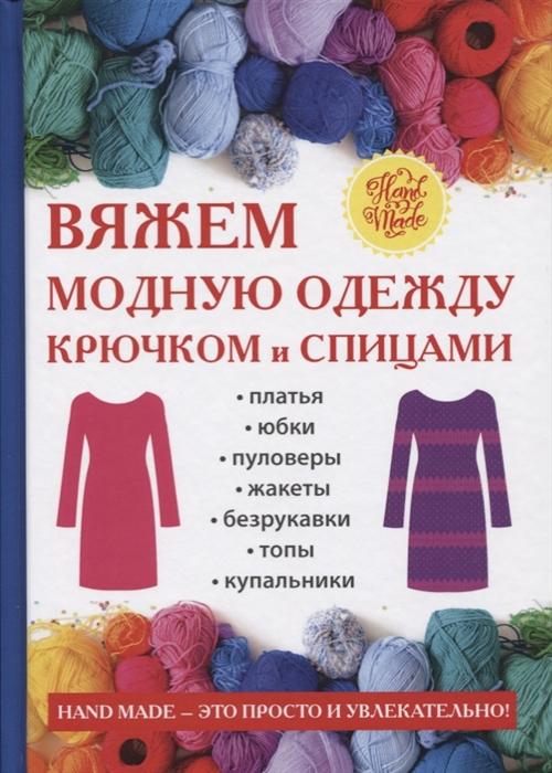 Спицына А. Вяжем модную одежду крючком и спицами любовь александровна спицына покаяние