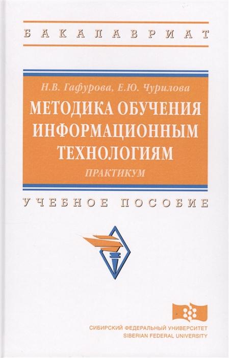 Гафурова Н., Чурилова Е. Методика обучения информационным технологиям Практикум стоимость
