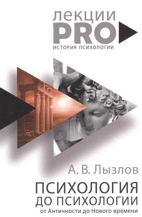 Психология до психологии От Античности до Нового времени