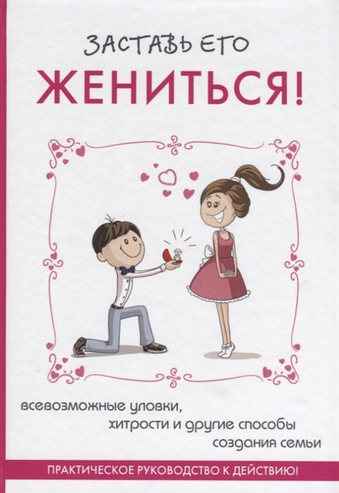 цены Вишнеева М. (ред.) Заставь его жениться