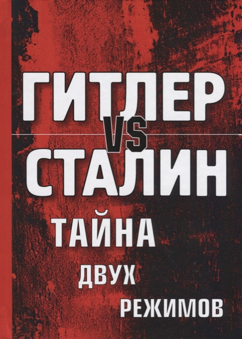 Крючков А., (сост.) Гитлер vs Сталин Тайна двух режимов