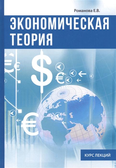 Романова Е. Экономическая теория Курс лекций недорого