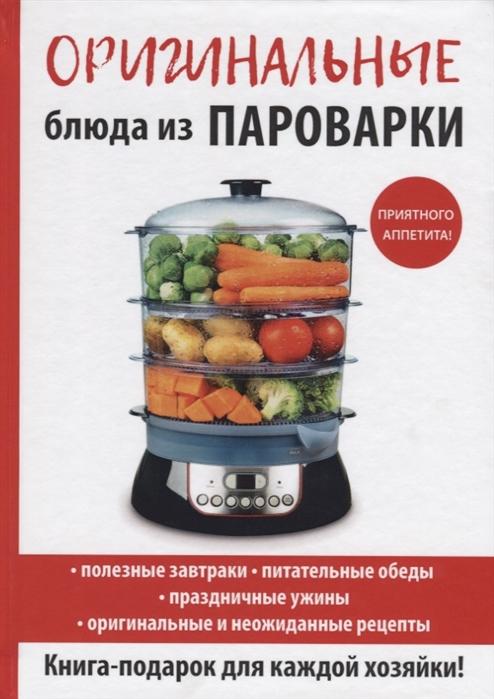блендеры  пароварки и миксеры Петров В. Оригинальные блюда из пароварки