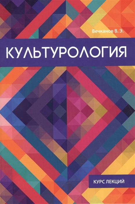 Вечканов В. Культурология цена 2017