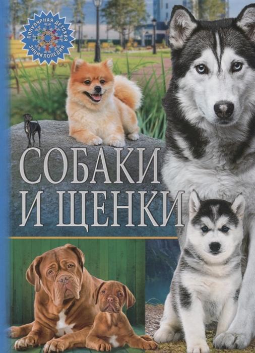 Купить Собаки и щенки, Владис, Естественные науки