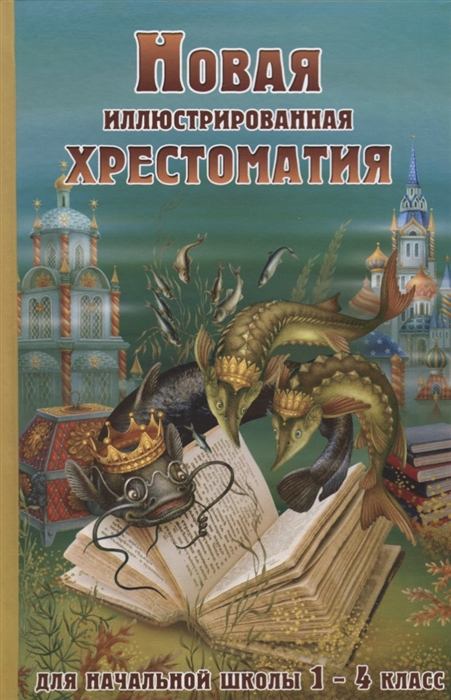 Петров В. (сост.) Новая иллюстрированная хрестоматия для начальной школы 1-4 класс цена и фото