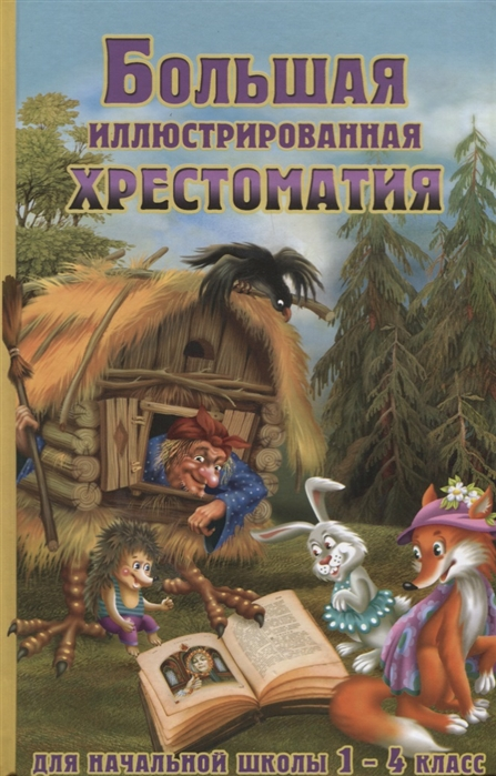 Петров В. (сост.) Большая иллюстрированная хрестоматия для начальной школы 1-4 класс цена и фото