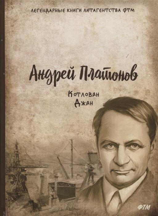 Платонов А. Котлован Джан платонов а котлован джан