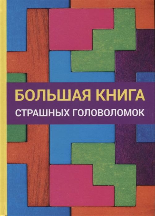 Арсенина Е. Большая книга страшных головоломок цены