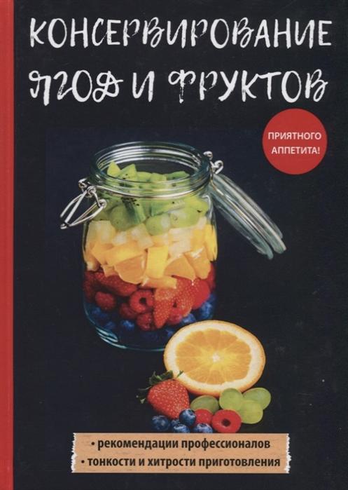 Куликова В. Консервирование ягод и фруктов