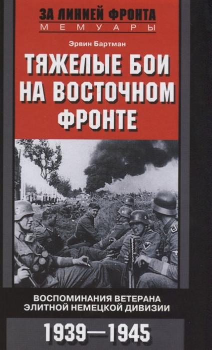 Бартман Э. Тяжелые бои на Восточном фронте цена