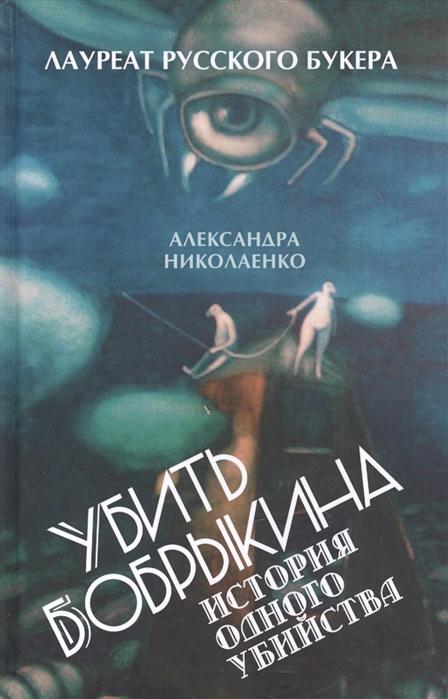 Убить Бобрыкина История одного убийства фото