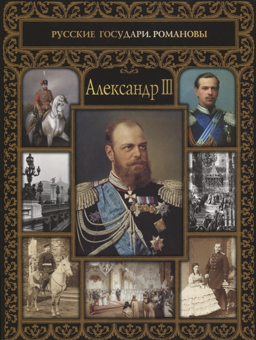 Думенко О. Александр III