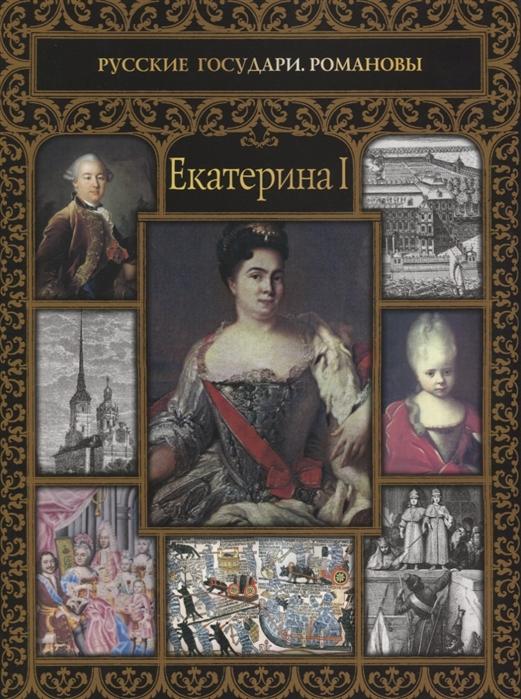 цена Репников А. Екатерина I