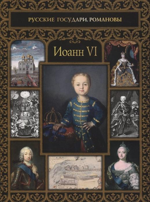 Буткова О. Иоанн VI цена